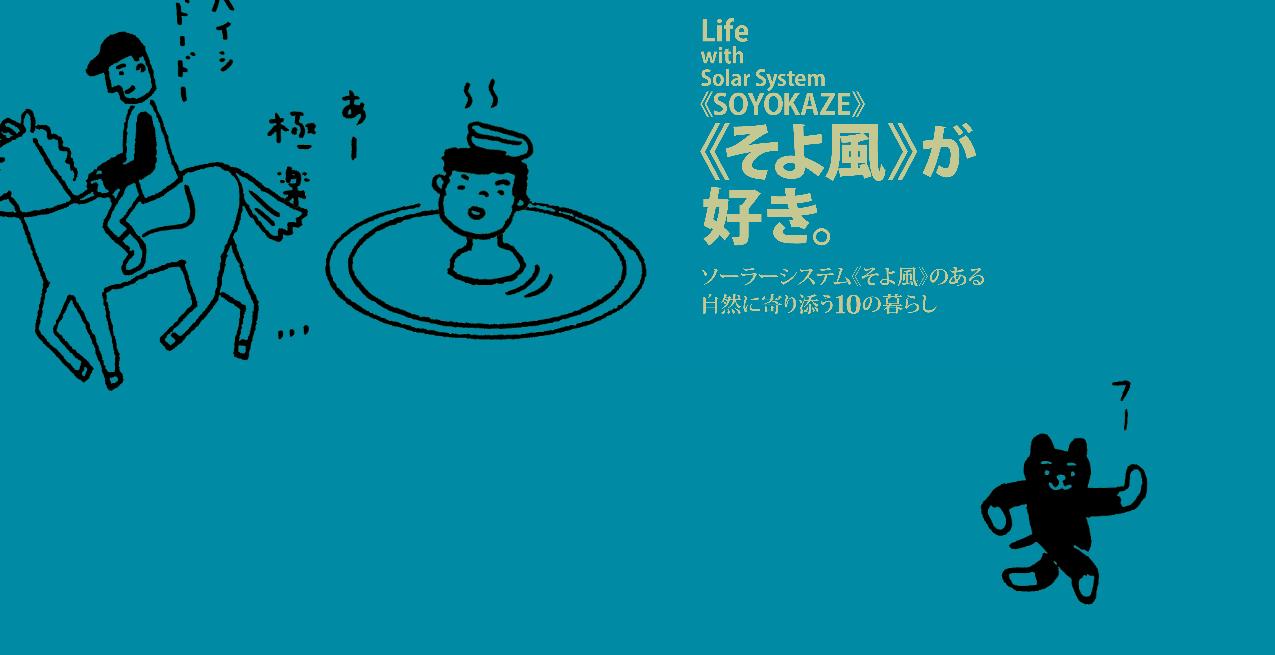 soyokazegasuki_screensaver