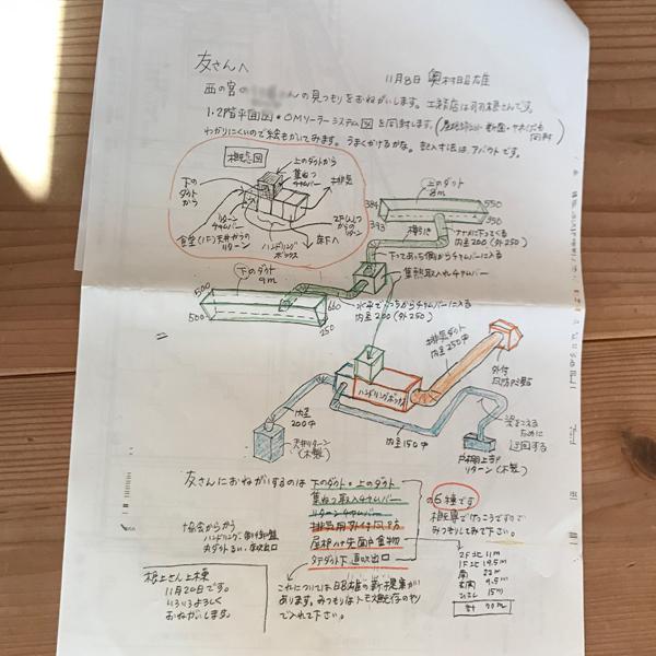 megamiyama_02