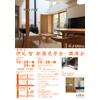 irei_satoshi_ozawakenchiku_icon